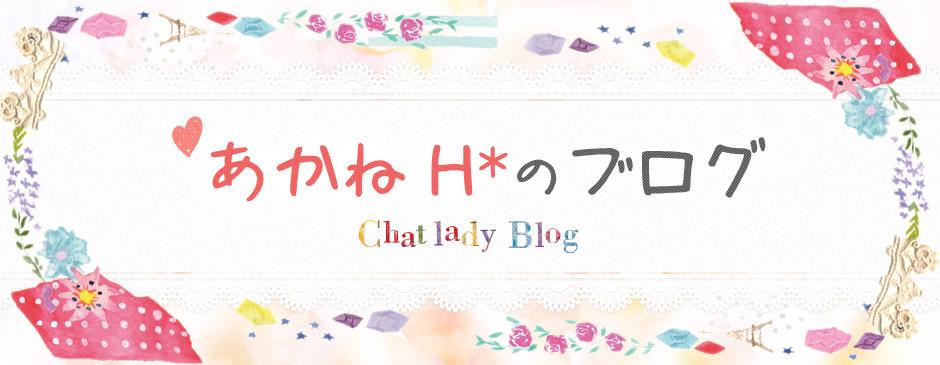 チャットレディあかねH*のブログ